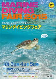 15/04/02 沖縄は初夏を迎えました!&マリンダイビングフェアのこと 慶良間