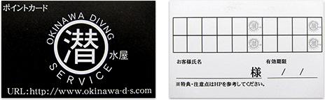 15/12/17 2016年度よりご紹介カードとポイントカードの内容を一部改定させていただきます。 沖縄本島