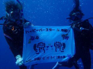 16/09/05 北部ツアー!!報告 エモンズ、辺戸岬