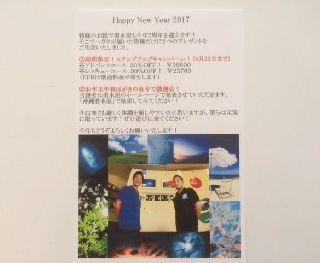 17/01/05 年賀ハガキ抽選番号発表! 慶良間