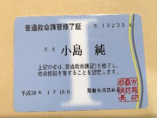 18/01/24 事務も必要だけど、やっぱり海が良い。 沖縄本島