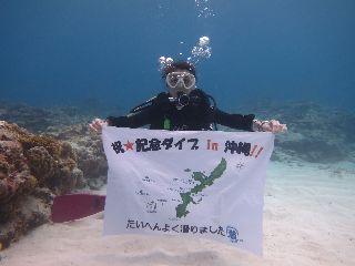18/09/09 平和な海で記念ダイビング!! 慶良間、真栄田、チービシ、那覇シーサイドパーク