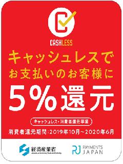 PayPay キャッシュレスでお支払いのお客様に5%還元
