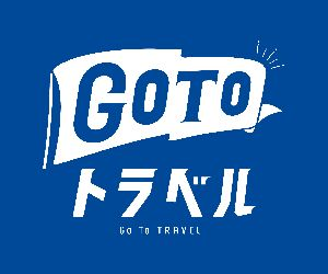 【GoToトラベル】地域共通クーポンがご利用いただけます!