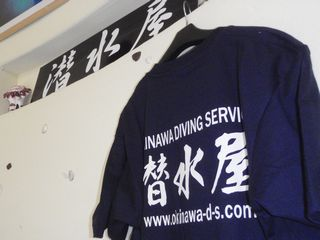 13/03/25 潜水屋オリジナルTシャツ!! 沖縄本島