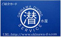紹介カード・レンタル器材無料・ポイントカード